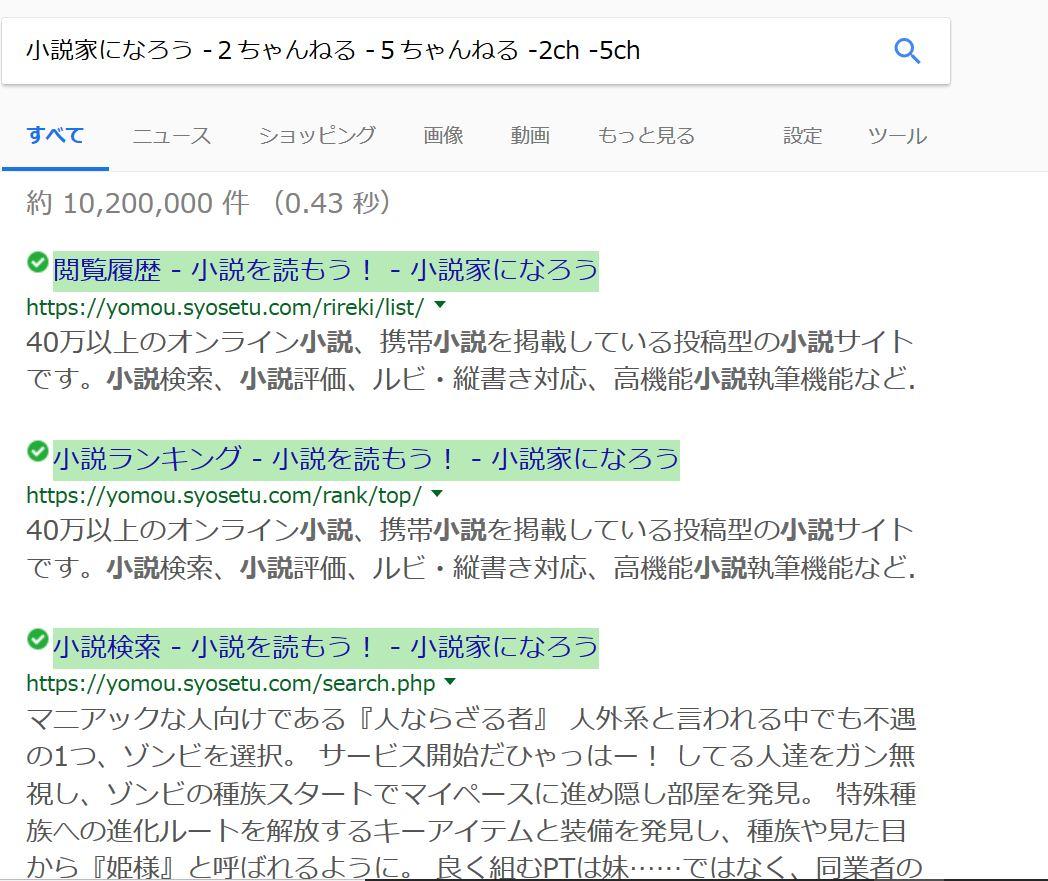 検索 2 ちゃん