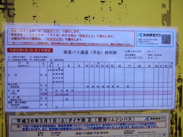 時刻 表 長崎 県営 バス